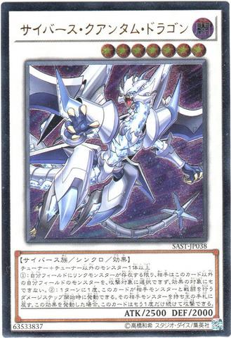 サイバース・クアンタム・ドラゴン (Ultimate/SAST-JP038)⑦S/闇7