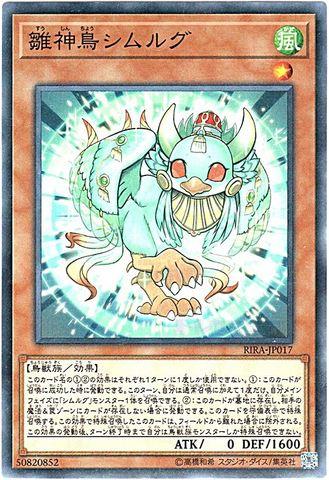 雛神鳥シムルグ (N/RIRA-JP017)③風1