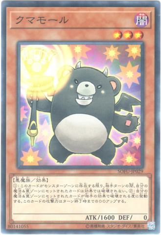 クマモール (Normal/SOFU-JP029)③闇3