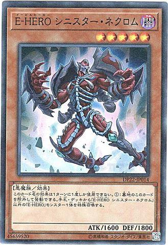 E-HERO シニスター・ネクロム (Super/DP22-JP014)③闇5