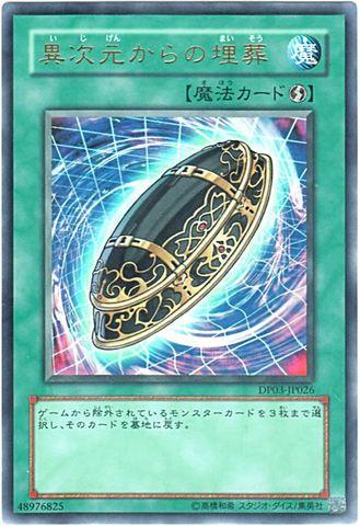 異次元からの埋葬 (Ultra)①速攻魔法