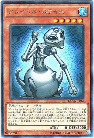 グレイドル・スライム (Rare/DOCS-JP032)