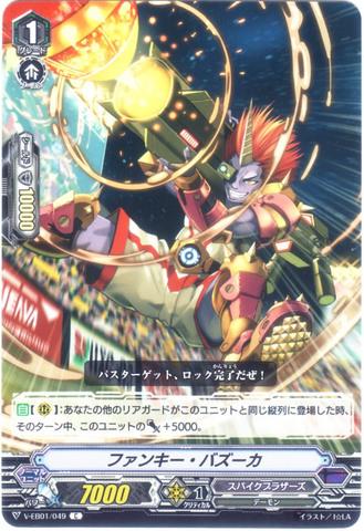 ファンキー・バズーカ C(VEB01/049)