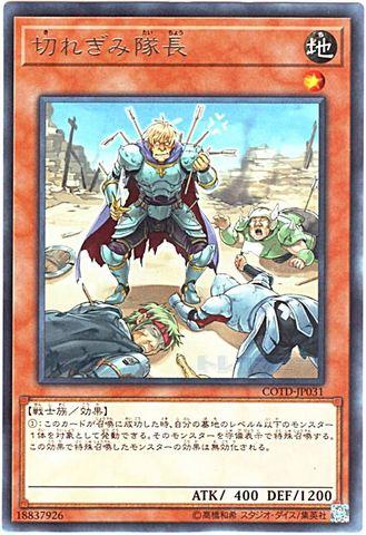切れぎみ隊長 (Rare/COTD-JP031)
