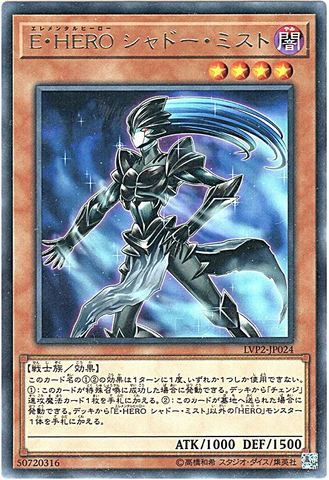 E・HERO シャドー・ミスト (Rare/LVP2-JP024)③闇4