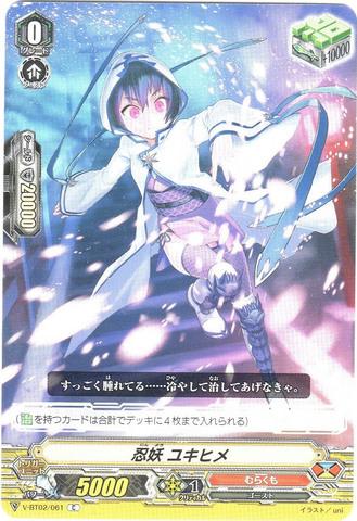 忍妖 ユキヒメ C(VBT02/061)