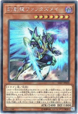 幻創龍ファンタズメイ (Secret/SAST-JP020)