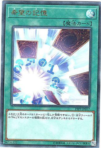 希望の記憶 (Ultra/19PP-JP017)①通常魔法