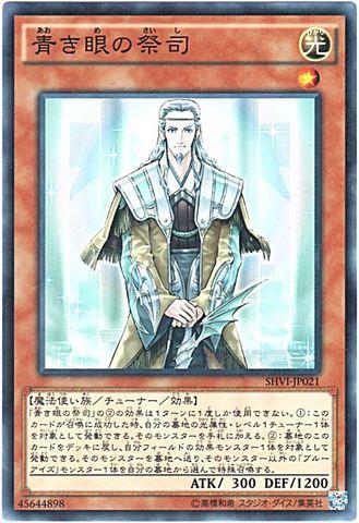 青き眼の祭司 (Normal/SHVI-JP021)