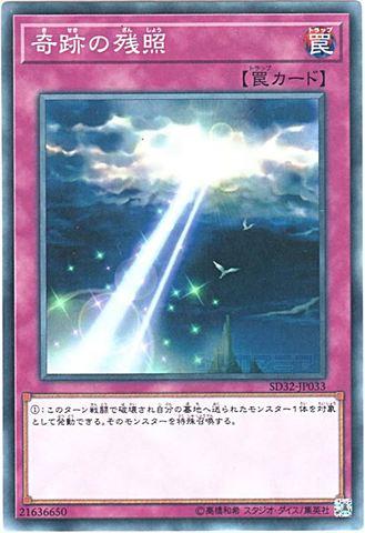 奇跡の残照 (Normal/SD32-JP033)