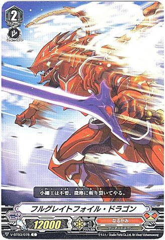 フルグレイトフォイル・ドラゴン C VBT03/078(なるかみ)