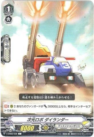次元ロボ ダイランダー C VEB02/036(ディメンジョンポリス)