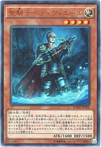 聖騎士ベディヴィエール (Ultra/EONK-JP002)③光4