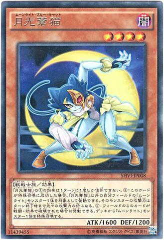 月光蒼猫 (N/R/N-P)月光③闇4