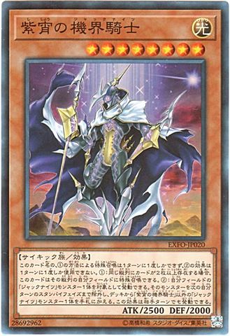 紫宵の機界騎士 (Super/EXFO-JP020)