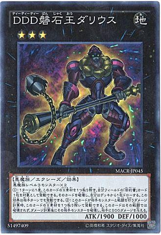 DDD磐石王ダリウス (Super/MACR-JP045)