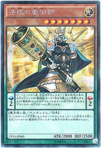 法眼の魔術師 (Secret/VP15-JPA05)