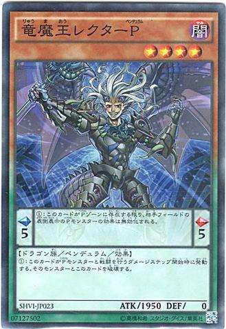 竜魔王レクターP (Super/SHVI-JP023)