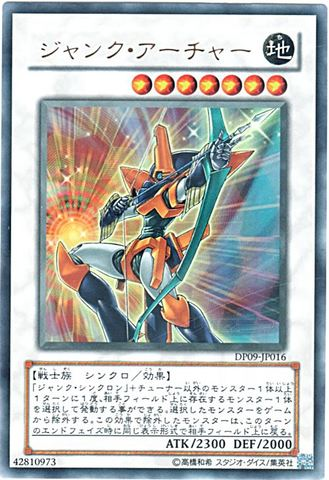 ジャンク・アーチャー (Ultra)⑦S/地7