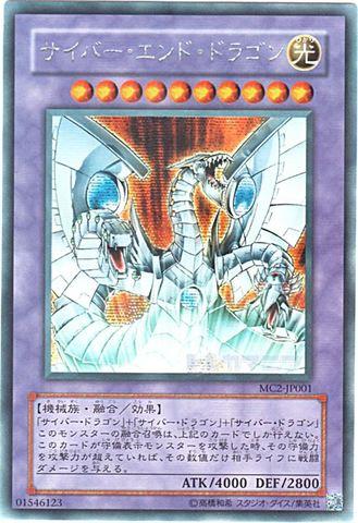 サイバー・エンド・ドラゴン (Secret)