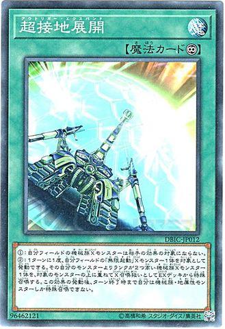 超接地展開 (N/N-P/DBIC-JP012)無限起動①永続魔法