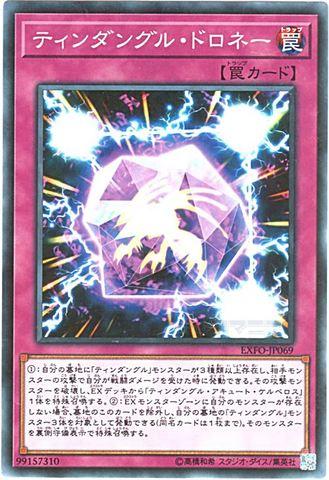 ティンダングル・ドロネー (Normal/EXFO-JP069)