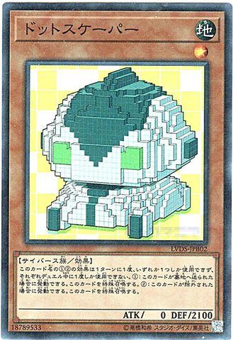 ドットスケーパー (Super/LVDS-JPB02)③地1