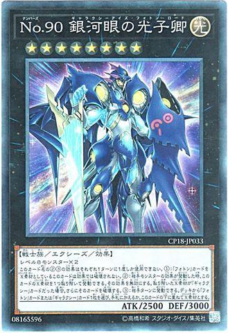 No.90 銀河眼の光子卿 (Collectors/CP18-JP033)