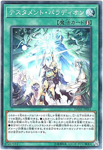 テスタメント・パラディオン (Normal/DANE-JP061)パラディオン①速攻魔法