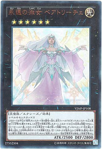 永遠の淑女 ベアトリーチェ (Ultra)⑥X/光6