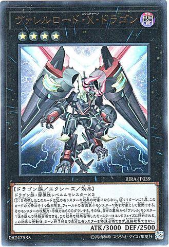 ヴァレルロード・X・ドラゴン (Ultra/RIRA-JP039)・RIRA⑥X/闇4