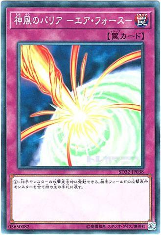 神風のバリア -エア・フォース- (Normal/SD32-JP038)
