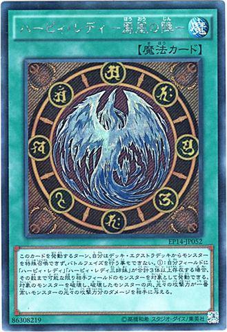 ハーピィ・レディ -鳳凰の陣- (Secret/EP14)①通常魔法