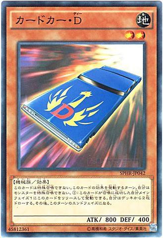 カードカー・D (N/NP)③地2