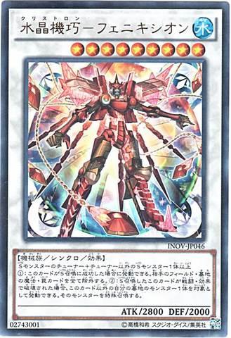 水晶機巧-フェニキシオン (Ultra/INOV-JP046)