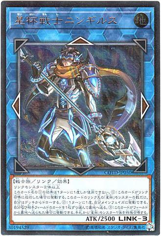 星杯戦士ニンギルス (Ultimate/COTD-JP050)