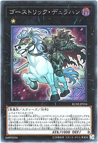 ゴーストリック・デュラハン (Secret/RC02-JP034)
