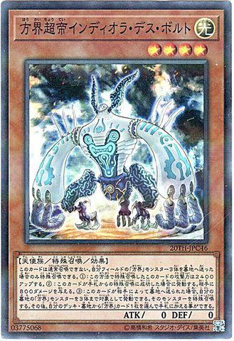 方界超帝インディオラ・デス・ボルト (Super-P/20TH-JPC46)③光4