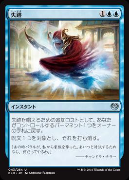 失跡/Disappearing Act/KLD-043/U/青