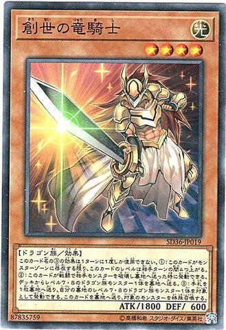 創世の竜騎士 (N/SD36-JP019)③光4