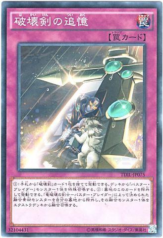 破壊剣の追憶 (Nomal/TDIL-JP075)
