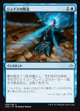 ジェイスの敗北/Jaces Defeat/HOU-038/U/青