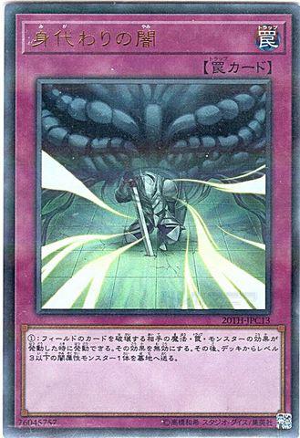 身代わりの闇 (Ultra-P/20TH-JPC13)②通常罠