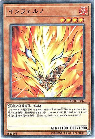 インフェルノ (Normal)③炎4