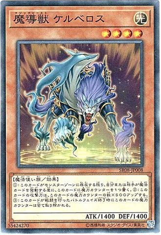 魔導獣 ケルベロス (N/SR08-JP008)③光4