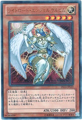 ライトロード・エンジェル ケルビム (Ultra)