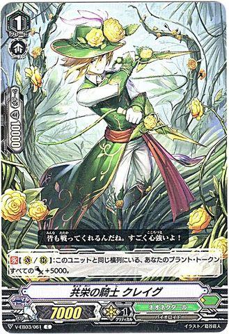 共栄の騎士 クレイグ C(VEB03/061)