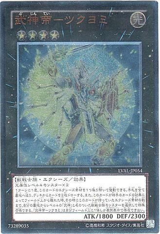 武神帝-ツクヨミ (Ultimate)