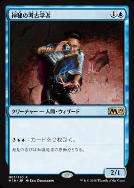 神秘の考古学者//M19-063/R/青
