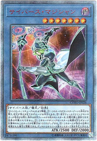 サイバース・マジシャン (20th Secret/CYHO-JP026)④儀式闇7